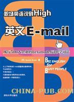 英文E-mail
