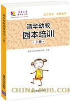 清华幼教园本培训.上册