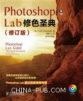 Photoshop Lab修色圣典(修订版)