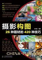 摄影构图26种题材的420种技巧