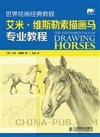 世界绘画经典教程――艾米・维斯勒素描画马专业教程