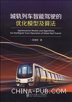 城轨列车智能驾驶的优化模型及算法