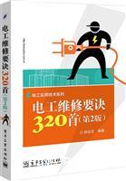 电工维修要诀320首(第2版)