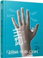 主动的UI设计师――设计师应该了解的高效工作流程(全彩)