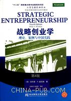 战略创业学:理论、案例与中国实践