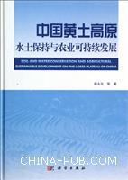 中国黄土高原水土保持与农业可持续发展