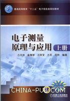 电子测量原理与应用(上册)