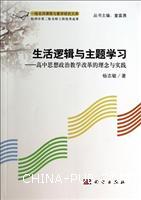 生活逻辑与主题学习: 高中思想政治教学改革的理念与实践