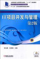 IT项目开发与管理(第2版)