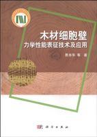 木材细胞壁力学性能表征技术及应用[按需印刷]