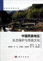 中国民族地区生态保护与传统文化[按需印刷]