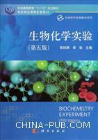 生物化学实验(第五版)