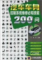 汽车车身控制系统维修必知技能200问