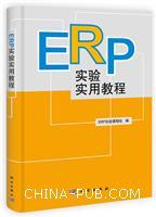 ERP实验实用教程[按需印刷]