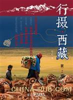 行摄西藏(第2版)(彩印)
