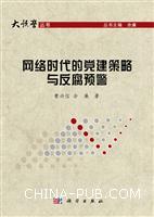 网络时代的党建策略与反腐预警[按需印刷]
