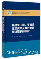 福建东山湾.罗源湾生态资本及其对地区经济增长的贡献