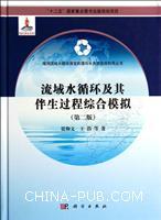流域水循环及其伴生过程综合模拟-(第二版)