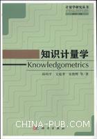 知识计量学[按需印刷]