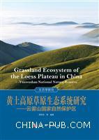 黄土高原草原生态系统研究-云雾山国家级自然保护区
