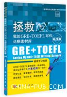 科技篇-拯救我的GRE+TOEFL写作论据素材库