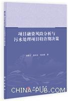 项目融资风险分析与污水处理项目特许期决策[按需印刷]