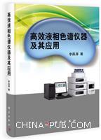 高效液相色谱仪器及其应用[按需印刷]