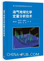 油气地球化学定量分析技术[按需印刷]