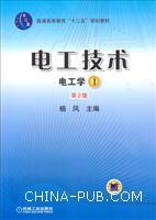 电工技术(电工学I)(第2版)