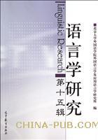 语言学研究(第十五辑)