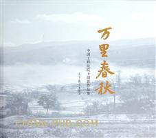 万里春秋:中国工程院院士摄影作品集(精装)