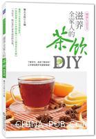 滋养全家人的茶饮DIY