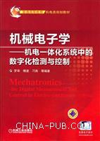 机械电子学:机电一体化系统中的数字化检测与控制