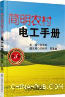 简明农村电工手册(第3版)