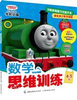 4-5岁-数学思维训练-托马斯和朋友学前必备-随书附赠精美贴纸