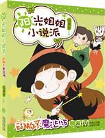动物系魔法师-阳光姐姐小说派