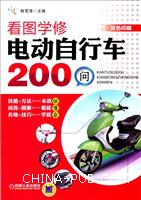 看图学修电动自行车200问(双色印刷)