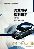 汽车电子控制技术(第2版)