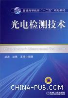 光电检测技术