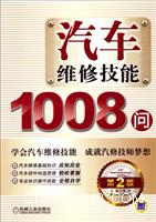 汽车维修技能1008问(第2版)
