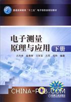 电子测量原理与应用(下册)