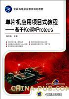 单片机应用项目式教程:基于Keil和Proteus