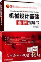 机械设计基础考研指导书