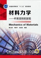 材料力学――杆系变形的发现