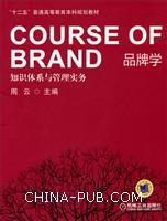 品牌学:知识体系与管理实务