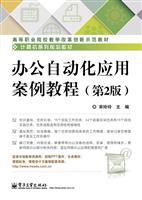 办公自动化应用案例教程(第2版)