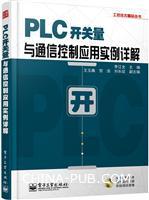 PLC开关量与通信控制应用实例详解