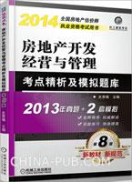 2014房地产开发经营与管理考点精析及模拟题库(第8版)