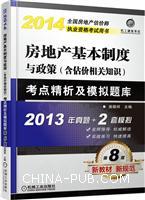 2014房地产基本制度与政策(含估价相关知识)考点精析及模拟题库(第8版)