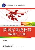 数据库系统教程(第2版)(上册)